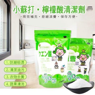 【茶茶小王子】萬用神奇清潔劑檸檬酸環保包 500g