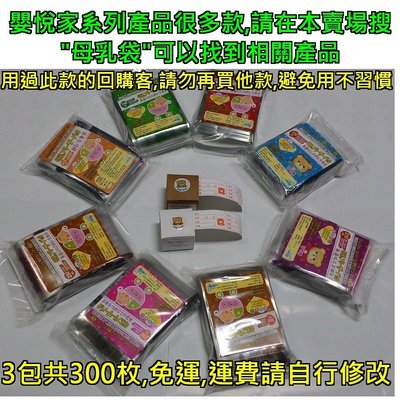 嬰悅家 ENJ 母乳袋 母乳冷凍袋 集乳袋 3包升級抽取貼紙 平放站立150ML210ML 250ML300ML