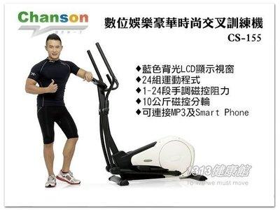 【1313健康館】強生CHANSON CS-155數位娛樂豪華時尚交叉訓練機
