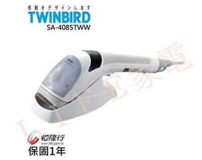 TWINBIRD~手持式離子蒸氣熨斗 SA~4085TWW  SA4085TWW 掛燙機 飛利浦