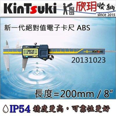 【欣玥收納】TERMA 特馬新一代ABS絕對測量值電子卡尺【20131023】200mm非三豐游標卡尺