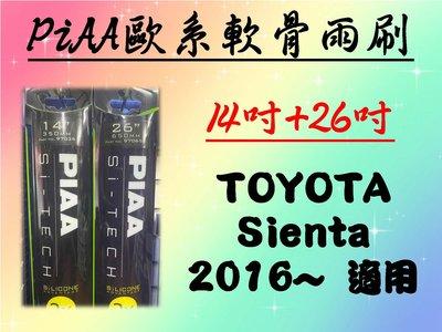 車霸- Toyota sienta 車款適用 PIAA歐系軟骨雨刷 (14+26吋) 矽膠膠條 潑水膠條 日後可換膠條