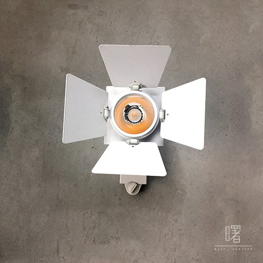 【曙muse】工業風白色攝影燈(大) 軌道燈 樓梯燈 補光燈 Loft 工業風 咖啡廳 民宿 餐廳