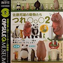 全新 日版 海洋堂 Kaiyodo Capsule Q Museum 佐藤邦雄 動物 如廁 小便 2 扭蛋 全5款 共6種動物