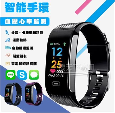 藍芽手錶 CK18S 全新彩色屏 智能藍牙手環 血壓心率監測 IP67防水 簡訊 LINE 睡眠監測