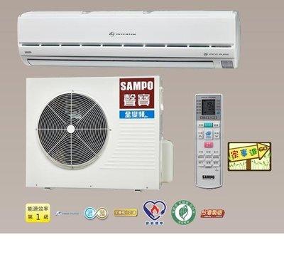 [ 家事達 ] 聲寶AM-PA80DC/AU-PA80DC變頻分離式一對一(冷暖)-12-16坪 特價 -中部有安裝服務