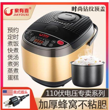 110v電飯煲小家電2-3人4L5升電放鍋