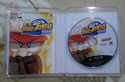 PS3 實況野球 2010  純日版(編號26)
