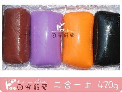 ╭* 日安鈴蘭 *╯  超輕樹脂土 二合一土 輕質土 420 克/包 兒童輕黏土 特價 (大包裝)