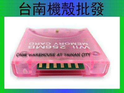 Wii記憶卡 256MB 記憶卡 儲存卡 WII NGC GC 遊戲記憶卡 遊戲儲存卡 WII 記憶卡