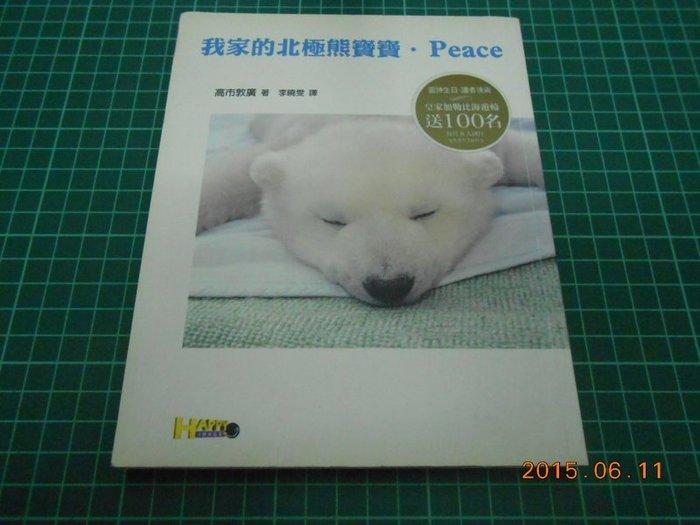 《我家的北極熊寶寶*Peace》2005年初版 高市敦廣著 如何出版【CS超聖文化2讚】