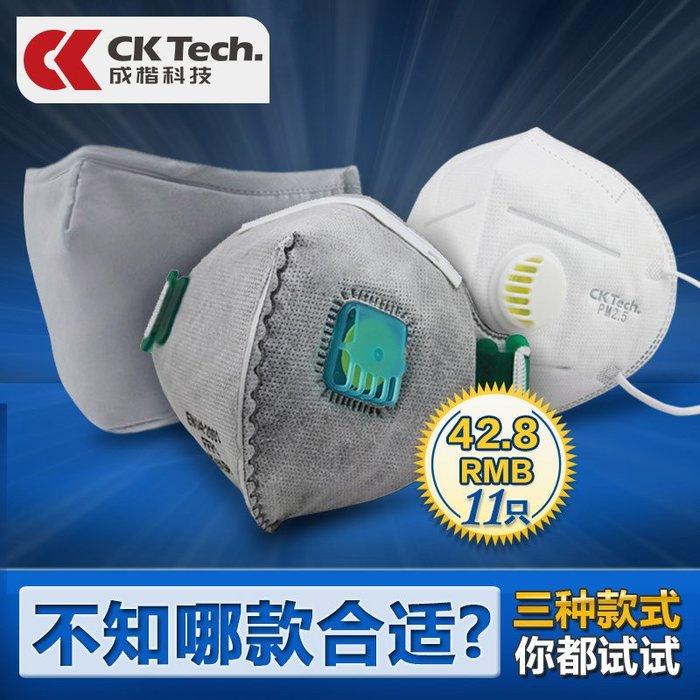 3種款N95活性炭呼吸閥防毒防塵口罩秋冬PM2.5防霧霾甲醛工業防護