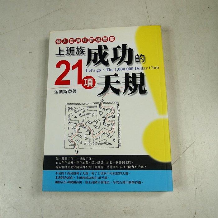 【懶得出門二手書】《上班族成功的21項天規》ISBN:9577132731│廣達文化│金凱斯│七成新(32B16)
