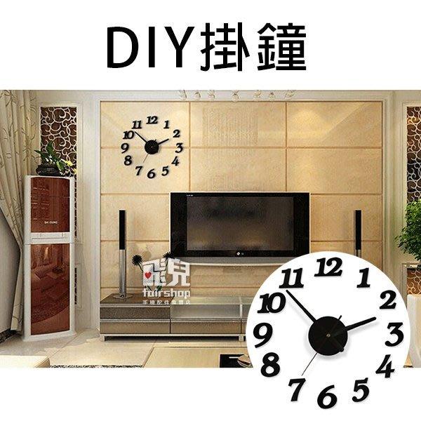 【飛兒】韓版創意DIY!DIY掛鐘 藝術時鐘 數字時鐘 壁鐘 掛鐘 壁貼時鐘 自由排列 創意鐘 1