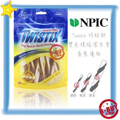 BBUY NPIC Twistix 特...
