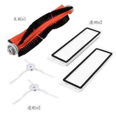 雙12促銷 小米/石頭/小瓦(規劃版)🔥掃地機器人配件組(副廠) 水洗濾網x2 + 主刷x1x + 邊刷x2