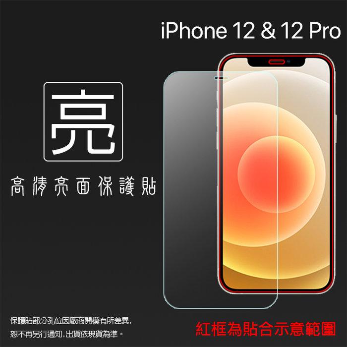 亮面/霧面 螢幕保護貼 Apple 蘋果 iPhone 12 A2403/12 Pro A2407 6.1吋 亮貼 霧貼