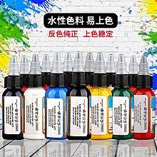 DREAM--紋身色料 銀丹斯色料30ml 紋身顏料黑色墨水專用紋身彩色藥水永久