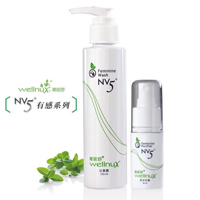 WellnuX維妮舒NV5⁺浴潔露150ml+原液芬露30ml基礎私密保養組-經期防護加倍