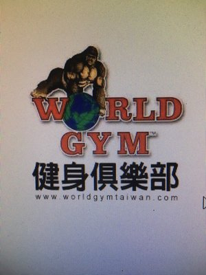 world gym 一對一健身教練課程~台北公館店出清降價(36堂不拆賣)