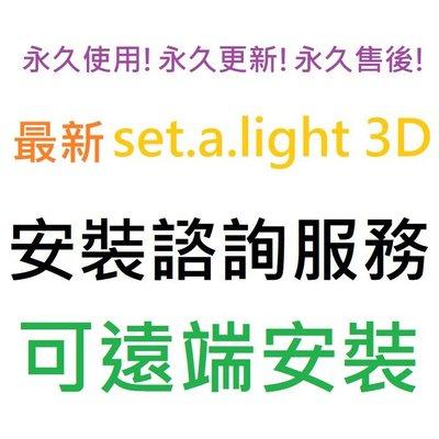 set.a.light 3D Studio 2.0 英文 永久使用 可遠端安裝