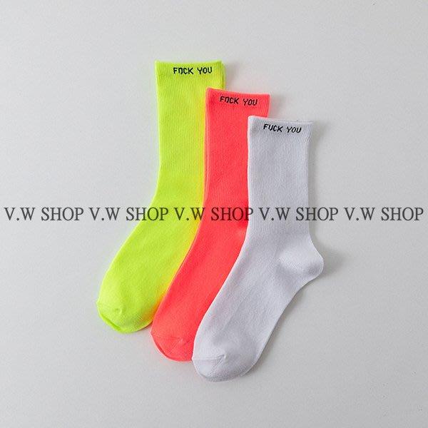 V.W SHOP 預購 FKYOU長襪 螢光粉 螢光綠 白色 男女 襪子 穿搭配件 日韓 歐美 街頭