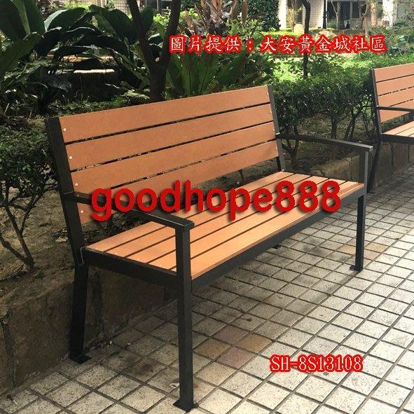 [自然傢俱坊]-樂活-鐵製(塑木椅面)休閒公園椅-(DIY)-SH13108(社區.庭園.賣場.民宿.農莊.園區.樂園)