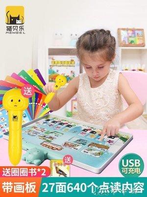 早教機 兒童中英文電子點讀書有聲書早教拼音幼兒點讀機學6筆髪聲書