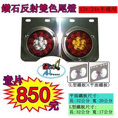 LED 外紅內黃 外紅內白 12V 24V 圓形 後燈 尾燈 倒車燈 剎車燈 方向燈 小燈 邊燈 側燈 貨車 卡車 拖車
