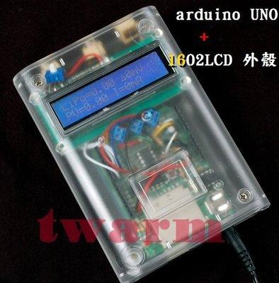 《德源科技》r)Clear Enclosure for Arduino-Electronics enclosure 外殼