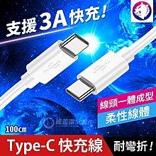 快速出貨【3A快充】 Type C 快充 充電線 快速充電 傳輸線 數據線 正反插 USB C 100cm 100公分