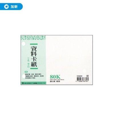 (量販50本)《加新》80K 資料卡紙(空白) 100張/本 16580K (報表/資料卡/收據/帳冊/手冊/筆記簿)