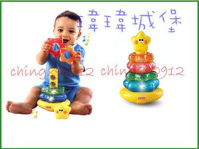 ♪♫瑋瑋城堡-玩具出租♪♫ 費雪 新聲光套圈(B) 此玩具可租日約10/17日起