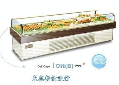 OH(B)平面開放展示櫃 / 生鮮冷藏展示櫥 / 營業用生鮮冷藏櫃