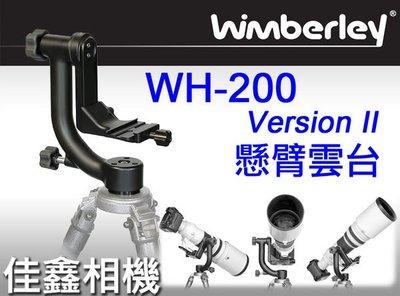 @佳鑫相機@(全新品)美國 Wimberley WH-200 II 懸臂雲台 長鏡頭/大砲專用 WH200II 現貨供應