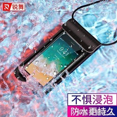 銳舞手機防水袋潛水套觸屏蘋果8p通用vivo華為游泳oppo防雨xr小米