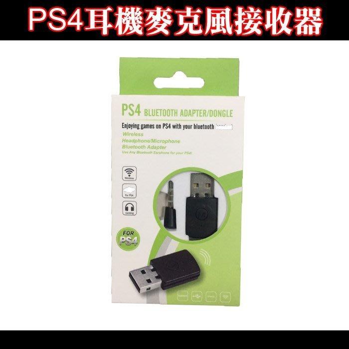 現貨 PS4耳機麥克風接收器 耳機適配器USB接收器 高音質 USB Dongle ~百事騰3C專賣~