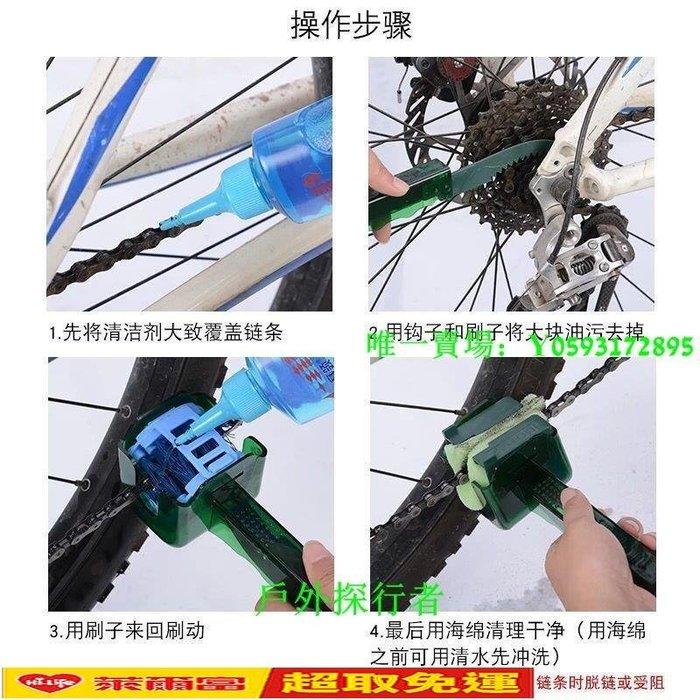 【免運】賽領山地公路自行車專業鏈條清潔劑騎行單車保養油清潔不腐蝕鏈條