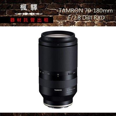 楓驛@Tamron 70-180mm F2.8 for Sony出租/租單眼/台北租相機/sony相機