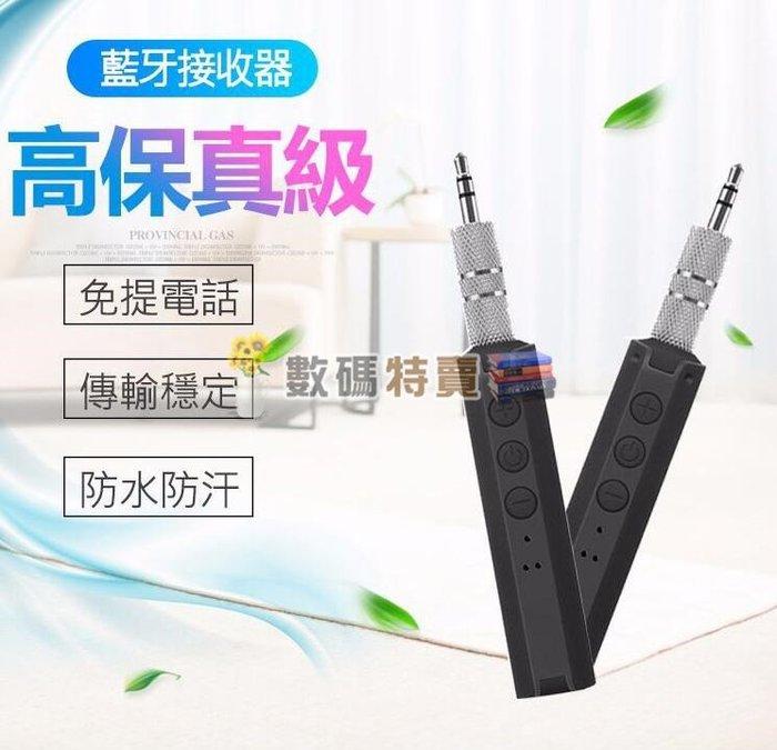 數碼三C HW-P9 藍牙音頻接收器 多功能藍牙接收器 一秒變藍牙 不受線控 aux轉換藍牙模式 音響 車用mp3