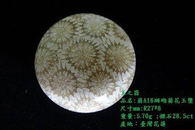 玉之器.花東玉石  菊A16珊瑚菊花玉墜,無底標喔! 另有台灣藍寶及總統石項目喔,歡迎參觀選購!