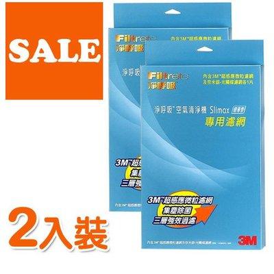 (2入裝) 3M Slimax 超薄型空氣清淨機專用濾網 CHIMSPD-188