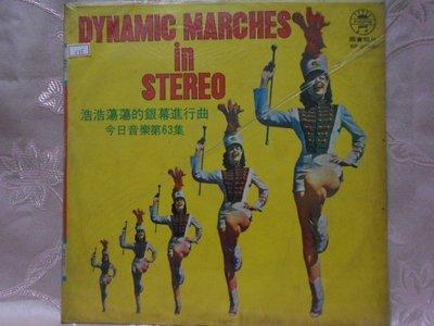 【采葳音樂網】-西洋黑膠–DYNAMIC MARCHES IN STEREO〝今日音樂(63) 〞535