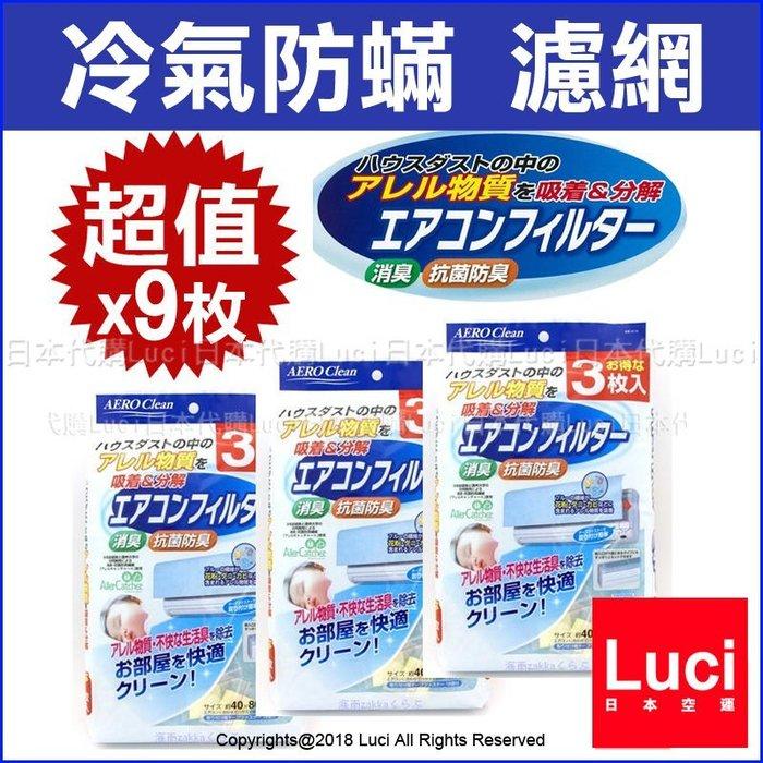 日本製東和産業 aero clean 抗菌防蟎 冷氣防蟎 濾網  除甲醛 塵蟎 外掛濾網 PM2.5 LUCI日本代購