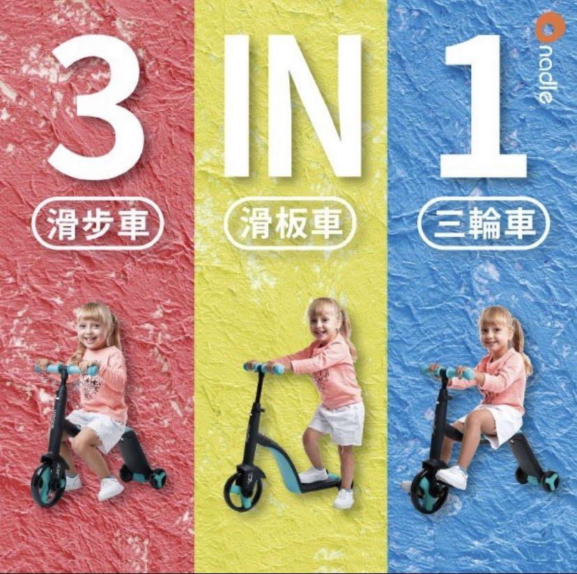 Nadle 納豆 三合一滑步車 滑板車 三輪車 紅色款