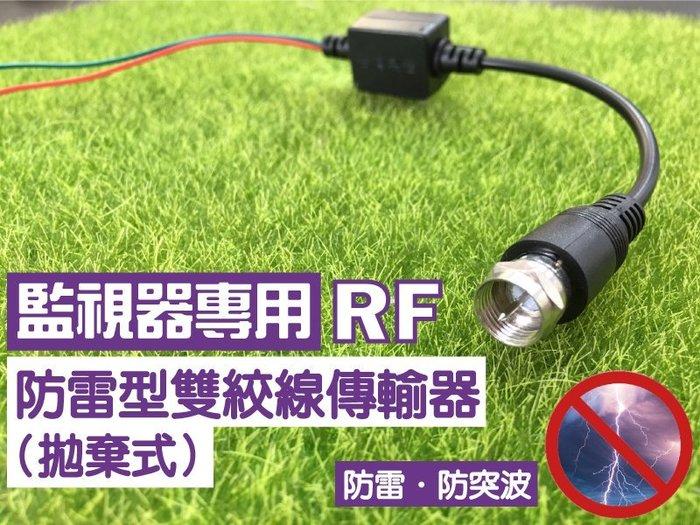 高雄監視器 絞線傳輸器 Cable線網路線RF適攝影機DVR CVI TVI AHD 1入 防雷型雙絞線傳輸器拋棄式