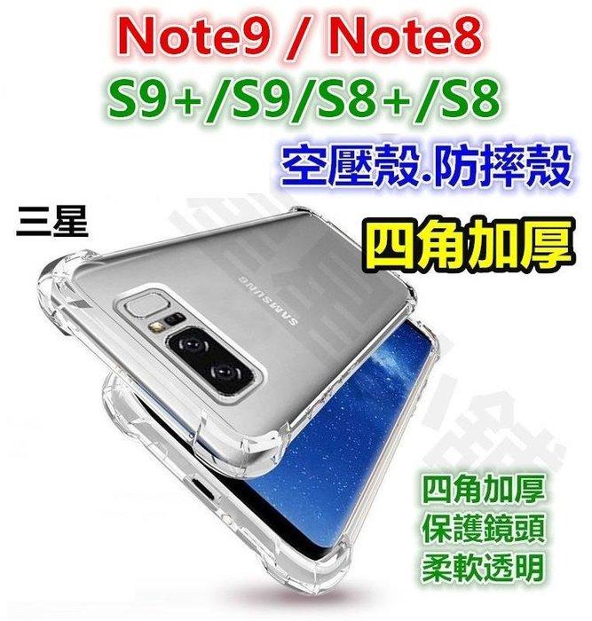 【四角加厚】三星 S9 S9+ Note9 Note8 S8 Plus 空壓殼 防摔殼 軟殼 保護殼 手機殼 透明殼