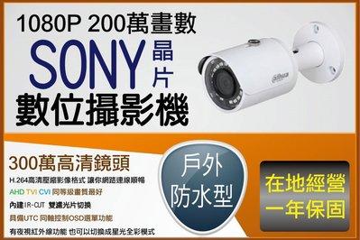 防水OK 大華 alhua 1080P CVI 標準攝影機 本鏡頭需搭配大華原廠主機 或雄邁監控主機支援