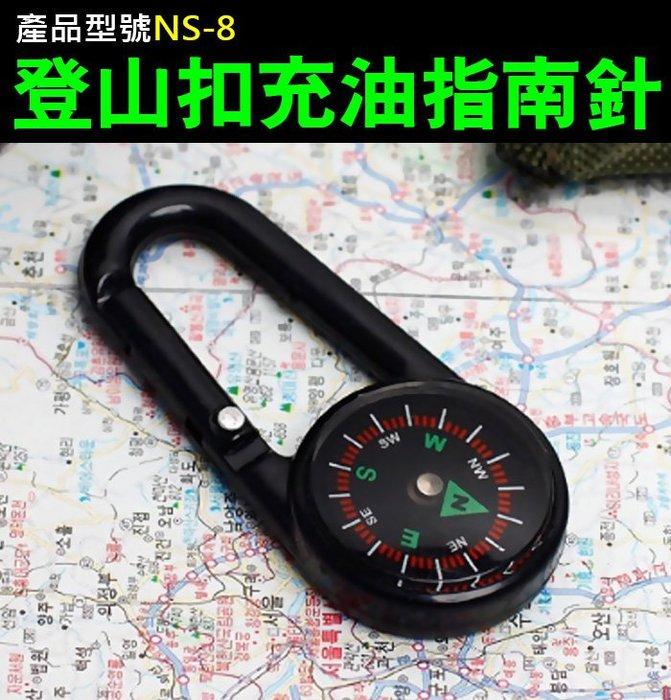 【傻瓜批發】 NS-8 登山扣指南針 指北針 野外登山 戶外 旅遊 露營 教學 高強磁性材料 攜帶型 板橋