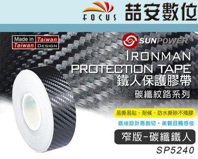 《喆安數位》SUNPOWER 碳纖 鐵人膠帶 相機保護膠帶 3公分 寬 窄板 防水 不殘膠 碳纖紋路 #1